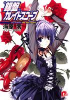 銀盤カレイドスコープ vol.8 コズミック・プログラム:Big time again!