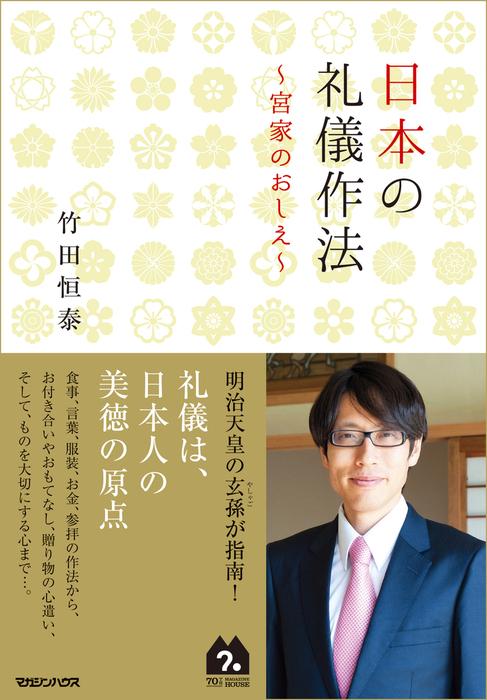 日本の礼儀作法~宮家のおしえ~拡大写真