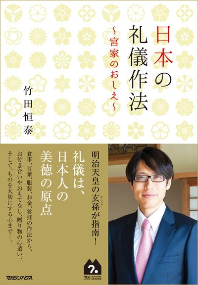 日本の礼儀作法~宮家のおしえ~-電子書籍