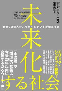 未来化する社会 世界72億人のパラダイムシフトが始まった