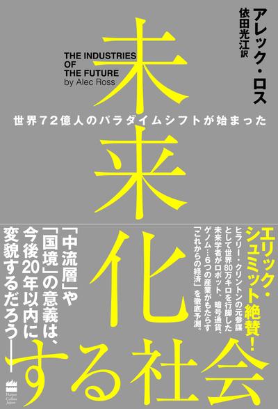 未来化する社会 世界72億人のパラダイムシフトが始まった-電子書籍