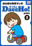 DaccHo!(だっちょ) 2 ほのぼの育児マンガ-電子書籍