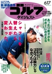 週刊ゴルフダイジェスト 2014/6/17号-電子書籍