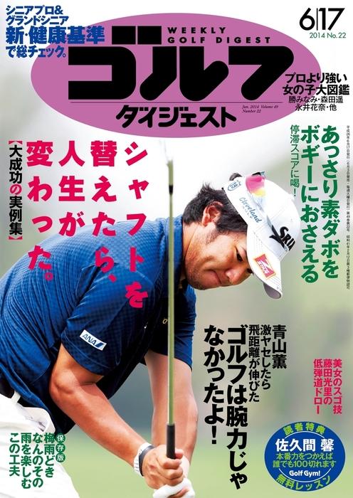 週刊ゴルフダイジェスト 2014/6/17号拡大写真