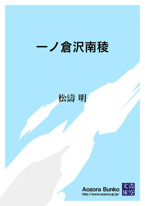 一ノ倉沢南稜-電子書籍-拡大画像