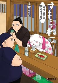 すもうねこ サケと泪と男とちゃんこ-電子書籍