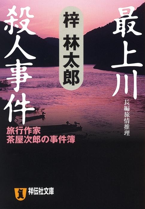 最上川殺人事件-電子書籍-拡大画像