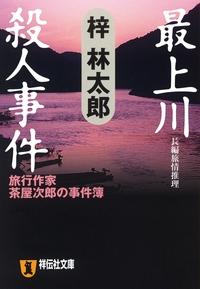 最上川殺人事件-電子書籍