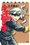 少年ピンチ-電子書籍