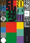 江戸川乱歩傑作選 獣-電子書籍