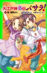 大江戸神龍伝バサラ! (3)龍、飛翔せり。-電子書籍