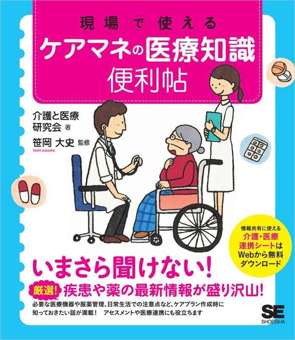 現場で使えるケアマネの医療知識便利帖-電子書籍-拡大画像
