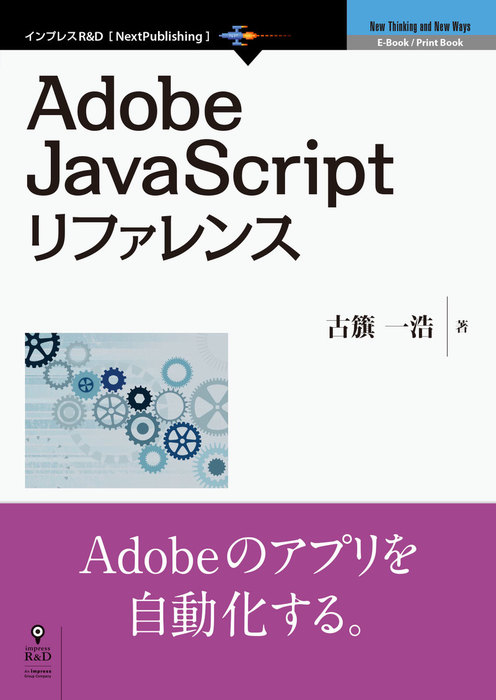Adobe JavaScriptリファレンス拡大写真