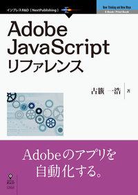 Adobe JavaScriptリファレンス-電子書籍