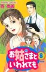 お姑さまといわれても(8)-電子書籍