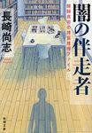 闇の伴走者―醍醐真司の博覧推理ファイル―-電子書籍