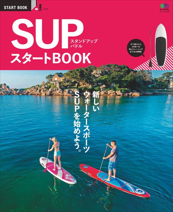 SUP スタートBOOK-電子書籍-拡大画像