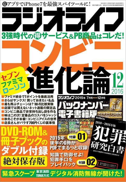 ラジオライフ 2016年 12月号拡大写真