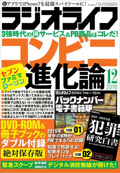 ラジオライフ 2016年 12月号-電子書籍