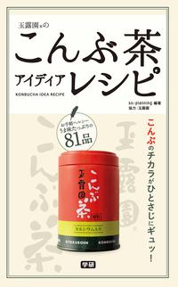 玉露園のこんぶ茶アイディアレシピ 便利!ヘルシー! 和洋中に大活躍する奇跡のひとさじ!!