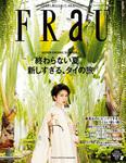 FRaU (フラウ) 2016年9月号-電子書籍