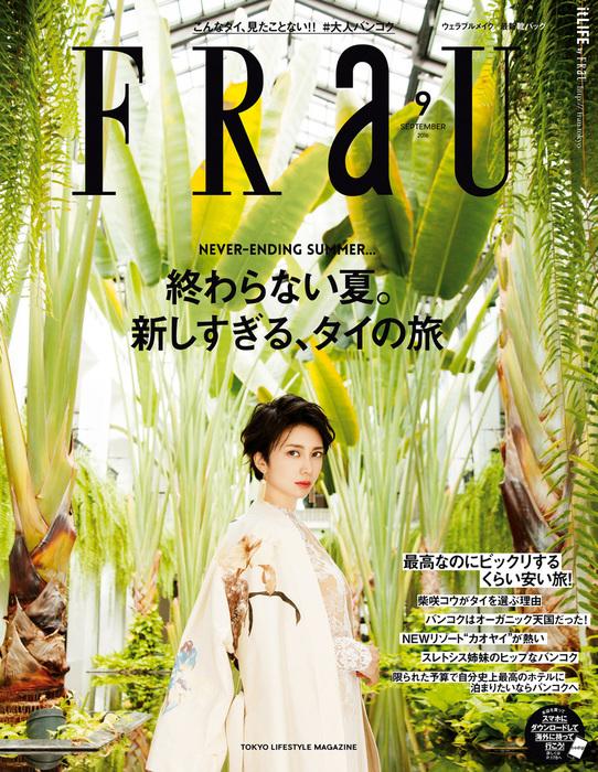 FRaU (フラウ) 2016年9月号拡大写真