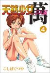 天然少女萬DX版 4巻-電子書籍