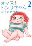 オッス! トン子ちゃん 2-電子書籍