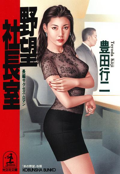 野望社長室-電子書籍
