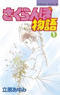 さくらんぼ物語(1)