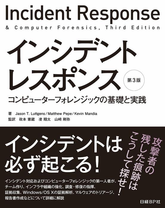 インシデントレスポンス 第3版 コンピューターフォレンジックの基礎と実践-電子書籍-拡大画像