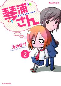 琴浦さん(2巻)-電子書籍