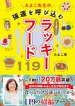 みよこ先生の強運を呼び込むラッキーフード119-電子書籍
