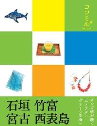 ココミル 石垣 竹富 宮古 西表島(2016年版)-電子書籍