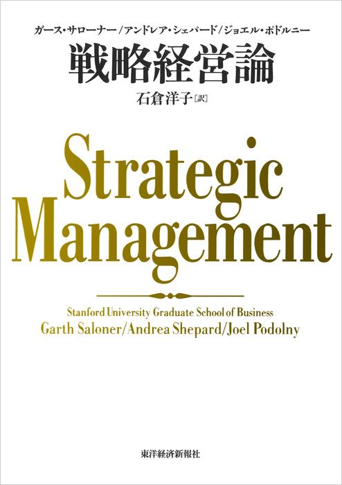 戦略経営論拡大写真
