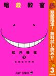 暗殺教室【期間限定無料】 3-電子書籍
