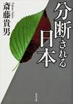 分断される日本-電子書籍