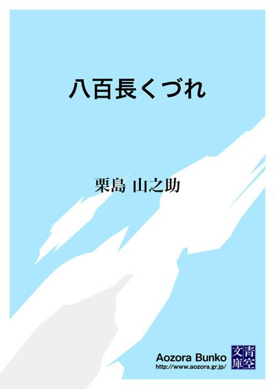 八百長くづれ-電子書籍