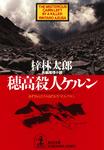 穂高殺人ケルン-電子書籍