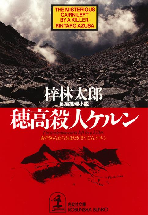 穂高殺人ケルン-電子書籍-拡大画像