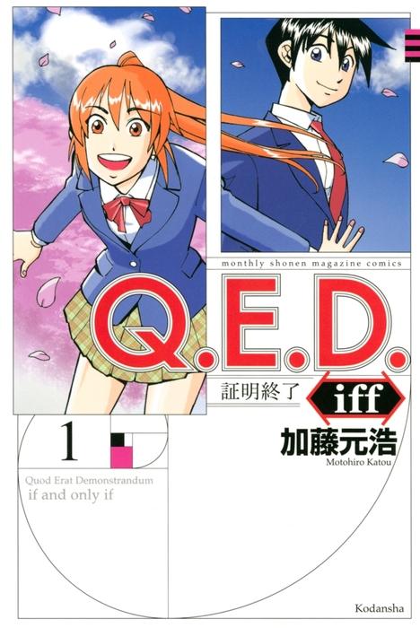 Q.E.D.iff ―証明終了―(1)拡大写真