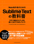 Web制作者のためのSublime Textの教科書-電子書籍