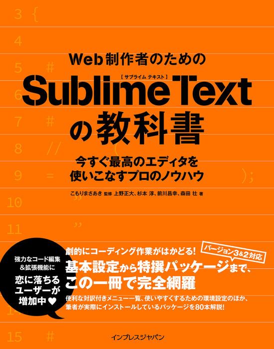 Web制作者のためのSublime Textの教科書拡大写真