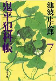 鬼平犯科帳(七)-電子書籍
