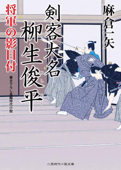 剣客大名 柳生俊平 将軍の影目付-電子書籍-拡大画像