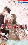 天堂家物語 3巻-電子書籍