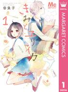 「きみとユリイカ(マーガレットコミックスDIGITAL)」シリーズ