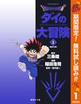 DRAGON QUEST―ダイの大冒険―【期間限定無料】 1-電子書籍
