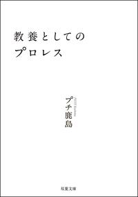 教養としてのプロレス-電子書籍