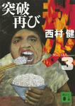 劫火(3) 突破再び-電子書籍